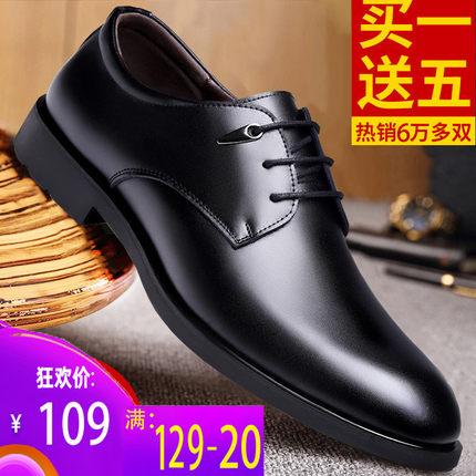男士皮鞋夏季真皮商务休闲正装英伦透气黑色系带内增高男鞋韩版