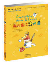Magic ring becomes defecate (phonetic version) / international award novel best seller children's book Pinyin reading material Andersen Literature Award