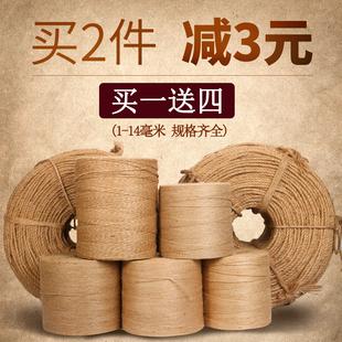 黄麻绳麻线绳子手工diy彩色材料绳幼儿园环境装 饰捆绑复古粗麻绳