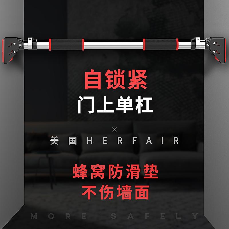 门上单杠家用室内墙体引体向上器免打孔单杆墙上家庭健身器材吊杠 thumbnail