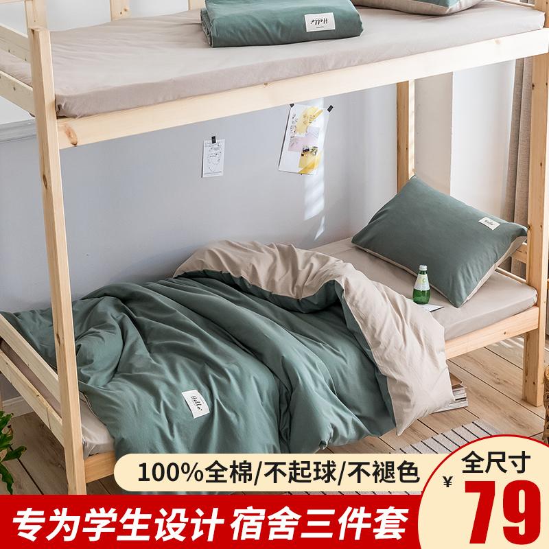 全棉水洗棉学生宿舍床上三件套单人床单被套纯棉大学寝室床上用品(用1元券)