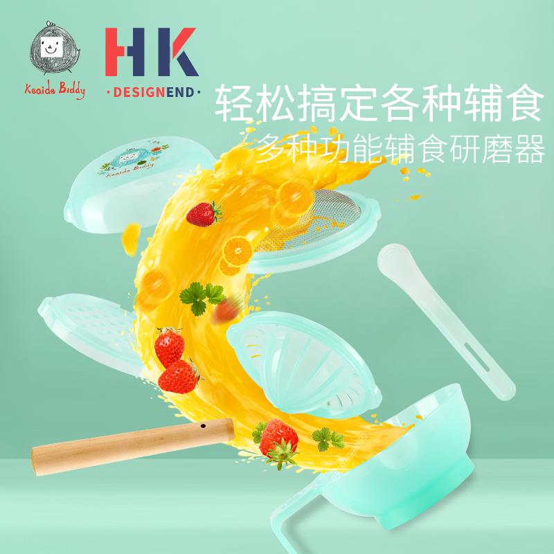 宝宝辅食研磨碗婴儿辅食工具套装手动食物水果泥研磨器料理辅食机