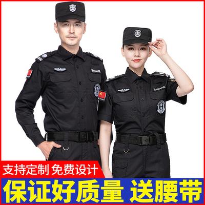 保安夏装制服男保安工作服春秋套装长袖作训服黑色短袖特训保安服