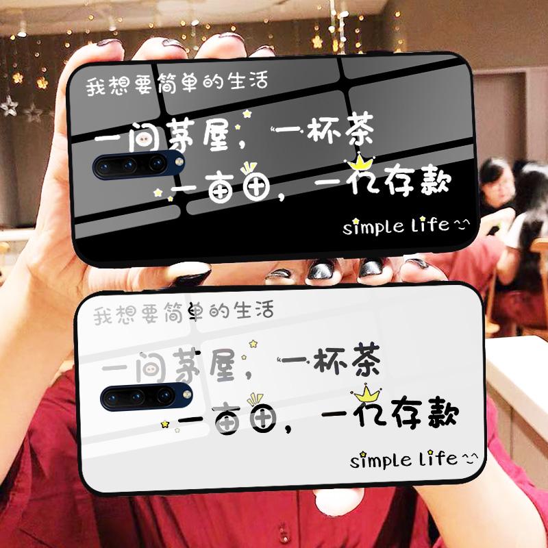 限100000张券简单的生活一加7手机壳1+7玻璃壳一加7pro保护套网红创意个性男可爱卡通文字全