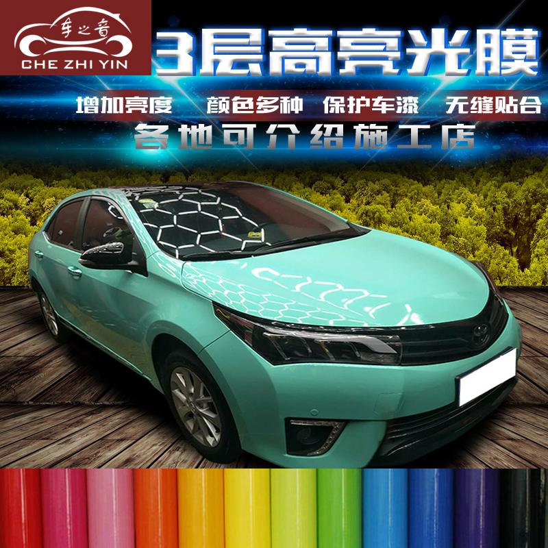 车之音 汽车车身超亮光亮面改色膜全车膜内饰改装纸整车保护贴膜