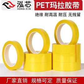 深黄色玛拉胶带 PET耐高温无痕电气变压器绝缘麦拉火牛5S定位胶带图片