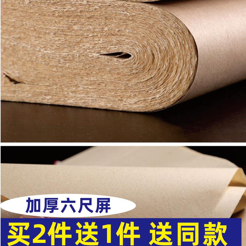 Бумага из бамбука Артикул 42825699017