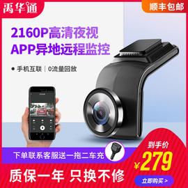 禹华通行车记录仪360度全景高清真夜视隐藏前后双录手机远程监控图片