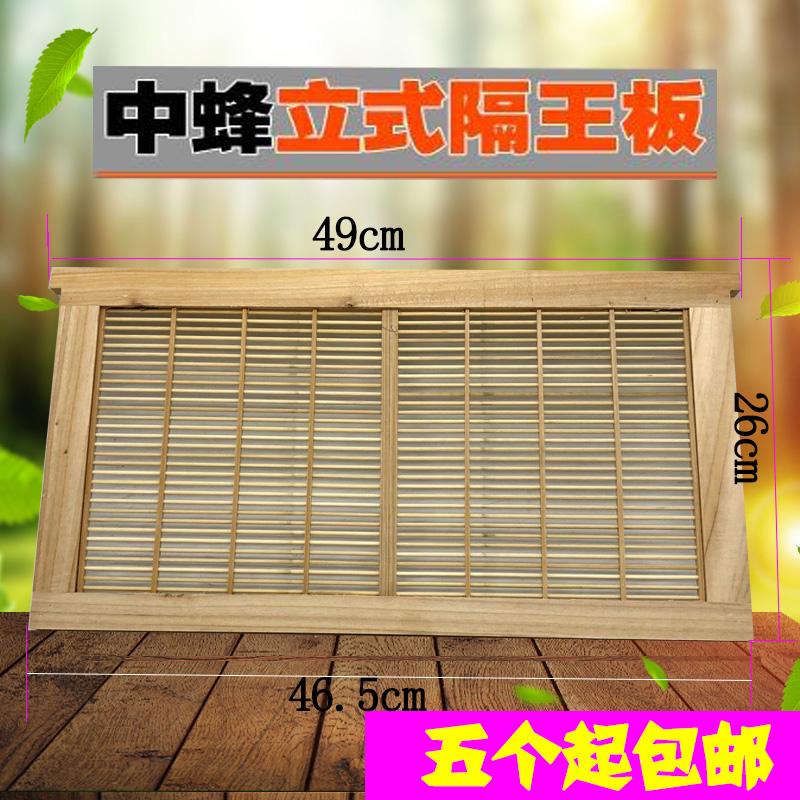 养蜂工具蜜蜂蜂箱立式中蜂隔王板隔王珊框式隔阻王板木制标准尺寸