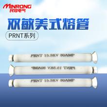 民熔PRNT双敏美式熔管变压式熔断器熔丝管多电流箱变插入式油浸式