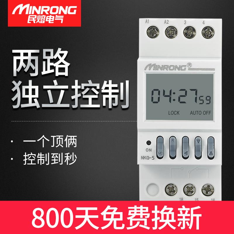 民熔微电脑双路时控开关NKG5路灯定时开关时间控制器定时器220V,可领取3元天猫优惠券