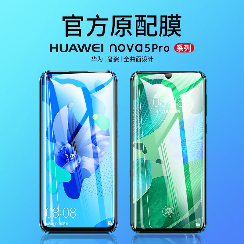 奢姿 华为nova5钢化膜pro全屏覆盖nova4手机膜4e原装5i华为nova3无白边nova3e/3i蓝光全包防摔玻璃水凝原厂膜