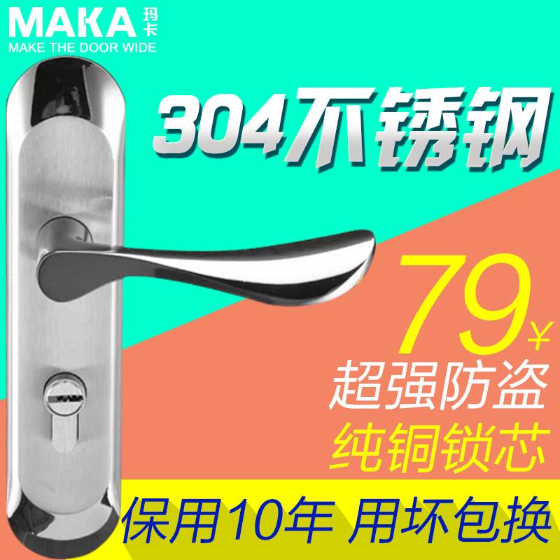 瑪卡304不鏽鋼室內門鎖 非分體鎖隱形門鎖 衛生間房門鎖鎖具包郵