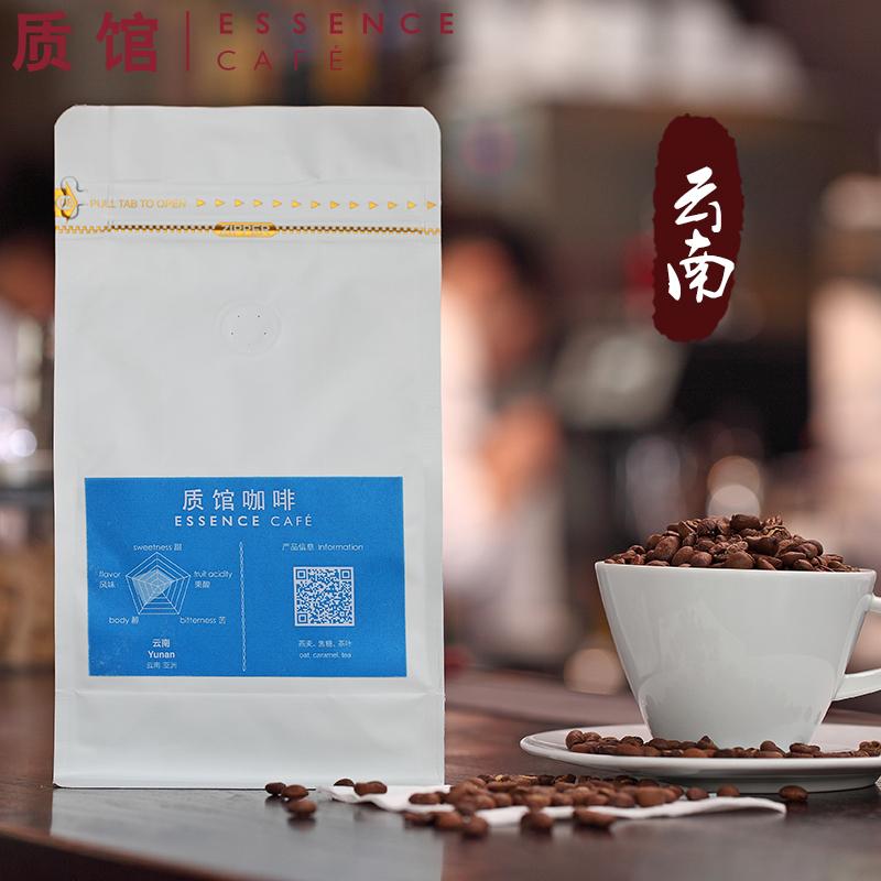 質館 雲南小粒咖啡新鮮香濃中度烘焙純黑單品咖啡豆可現磨500g