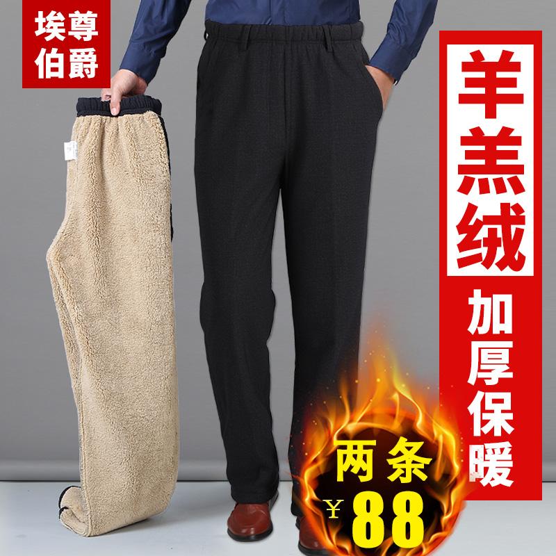 羊羔绒裤子男中老年人冬季加绒加厚款宽松爸爸装男士棉裤外穿老人