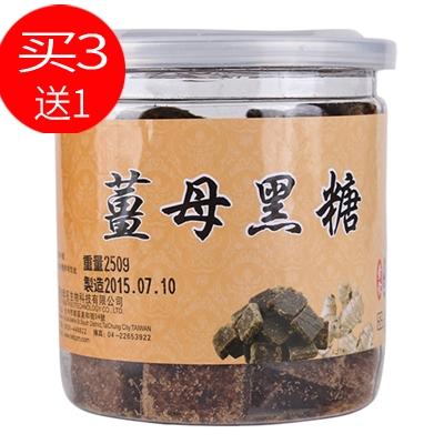 台湾原装绿赞姜母黑糖姜母茶250克姜汤驱寒暖胃缓解痛经密封罐装