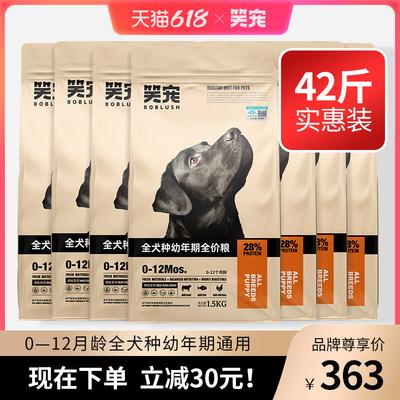 狗粮幼犬专用1-I2个月金毛拉布拉多小狗通用型小型犬奶糕粮40斤装
