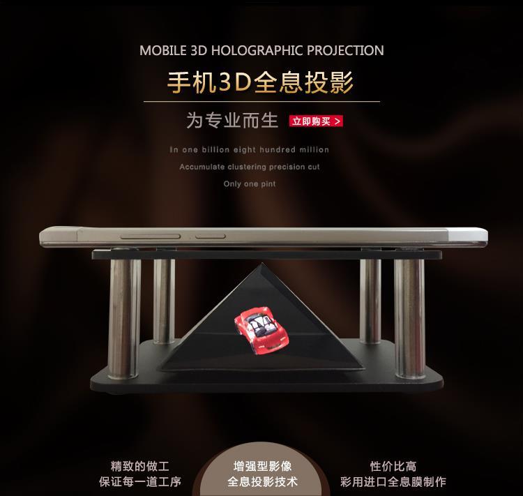 手机投影仪全息3D 三角金字塔虚拟成像技术 裸眼3d4D四维影像礼品