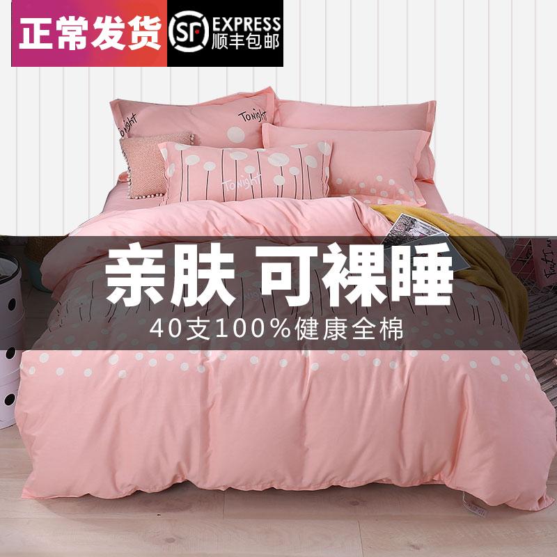 纯棉四件套全棉粉色系床上用品家纺冬天ins风不起球宿舍单不褪色