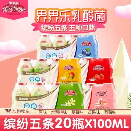 界界乐乳酸菌饮料儿童酸奶含乳饮品早餐奶包邮5条混装口味