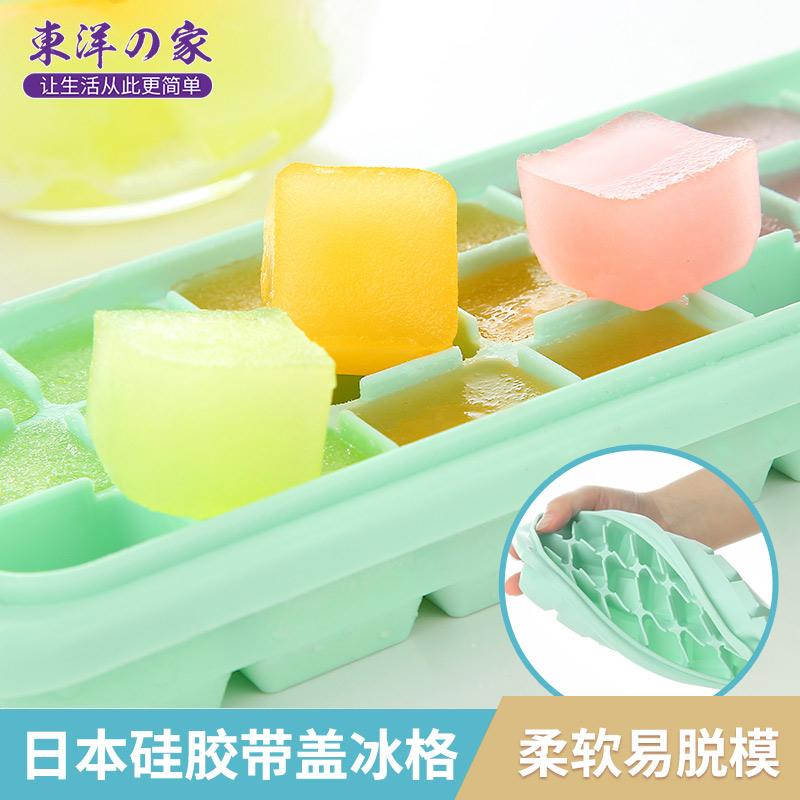 日本冰块盒制冰盒硅胶带盖做雪糕制冰模具家用冰格冷冻大冰块模具
