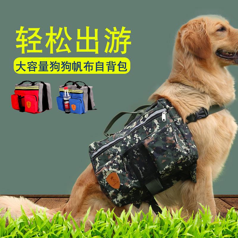 寵物背包外出便攜式狗包 可折疊大狗自背包 金毛薩摩大型犬旅行包