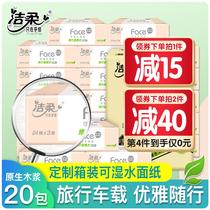 洁柔纸巾抽纸3层20包可湿水便携式面巾纸家用实惠装餐巾纸卫生纸