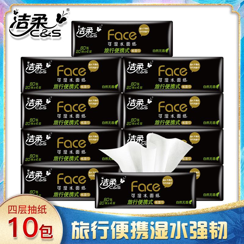 洁柔抽纸Face纸巾自然无香4层可湿水便携随身装车载装10包卫生纸