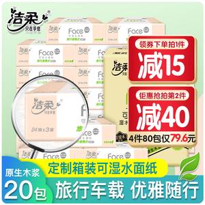 洁柔纸巾抽纸20包可湿水便携式面巾纸家用实惠装餐巾纸整箱卫生纸