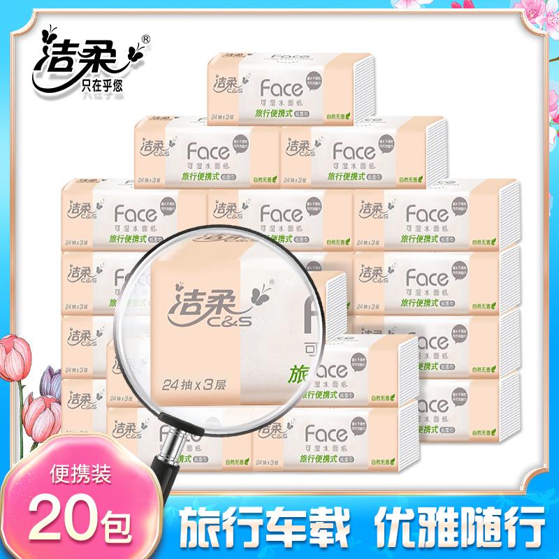洁柔抽纸Face纸巾3层20包便携可湿水小包实惠餐巾纸卫生纸巾包邮