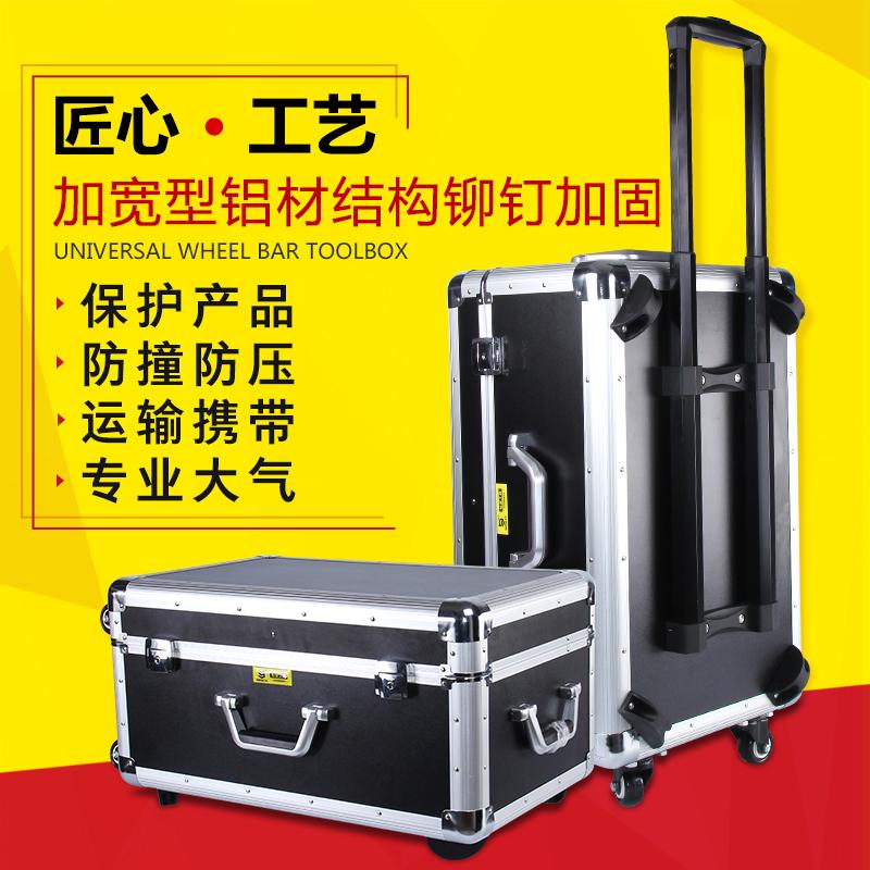 定做拉杆工具箱多功能维修大号铝合金箱子密码锁带轮子收纳航空箱