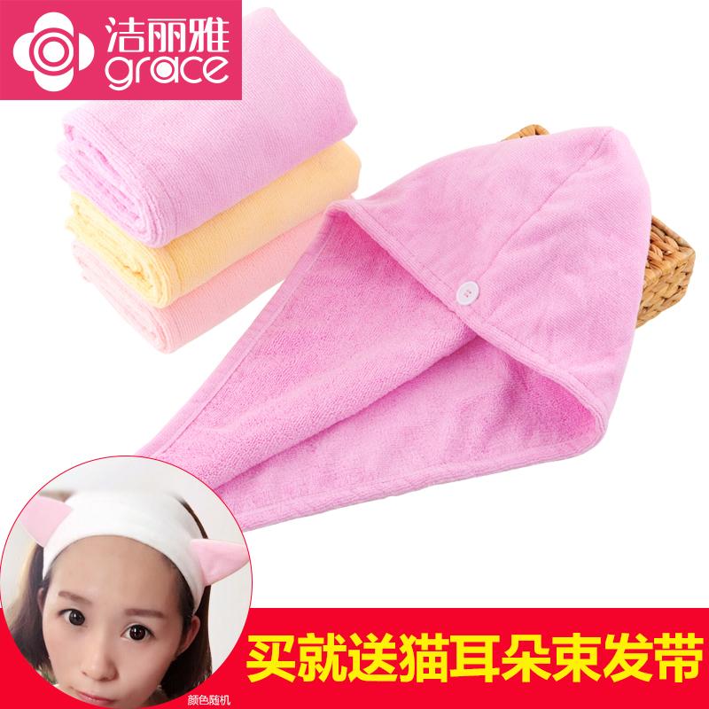 2条装 洁丽雅干发帽强吸水加厚浴帽速干毛巾长发干发巾
