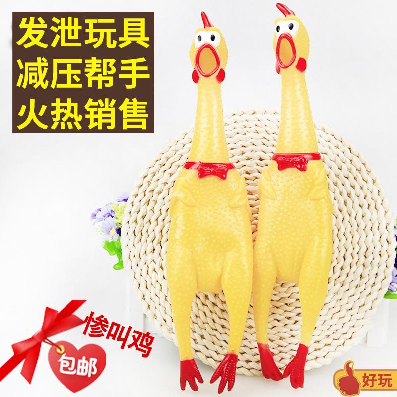 惨叫鸡绝望的战斗鸡人也可玩大号宠物发声狗玩具叫声真的惨包邮
