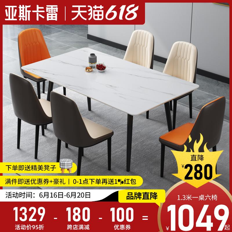 现代简约岩板餐桌椅组合家用小户型轻奢吃饭桌子网红大理石长方形