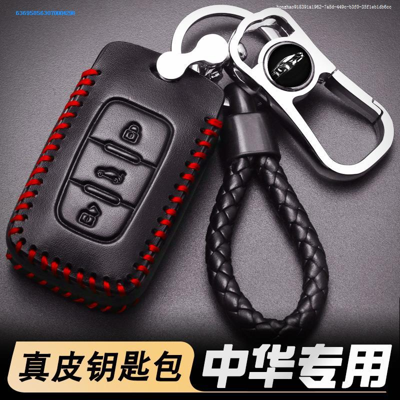 Special for China h530 key Pack 12 V5 old Junjie FSV car remote key case leather modification