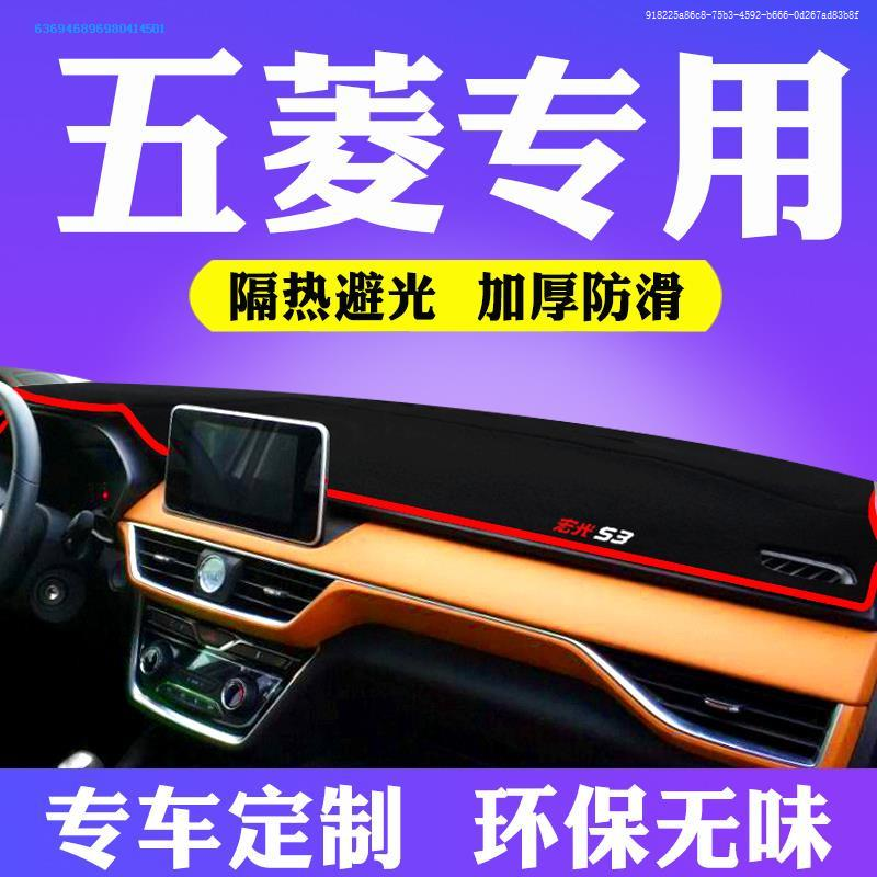2018 Wuling Rongguang new card 1.8 double row interior decoration decoration accessories center console sunscreen mat