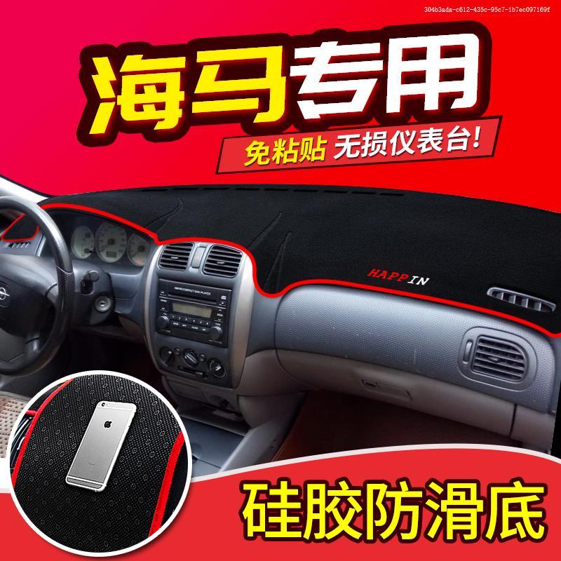 新款海马普力马保护汽车中控台仪表铺垫避光垫防晒垫反光垫遮阳垫