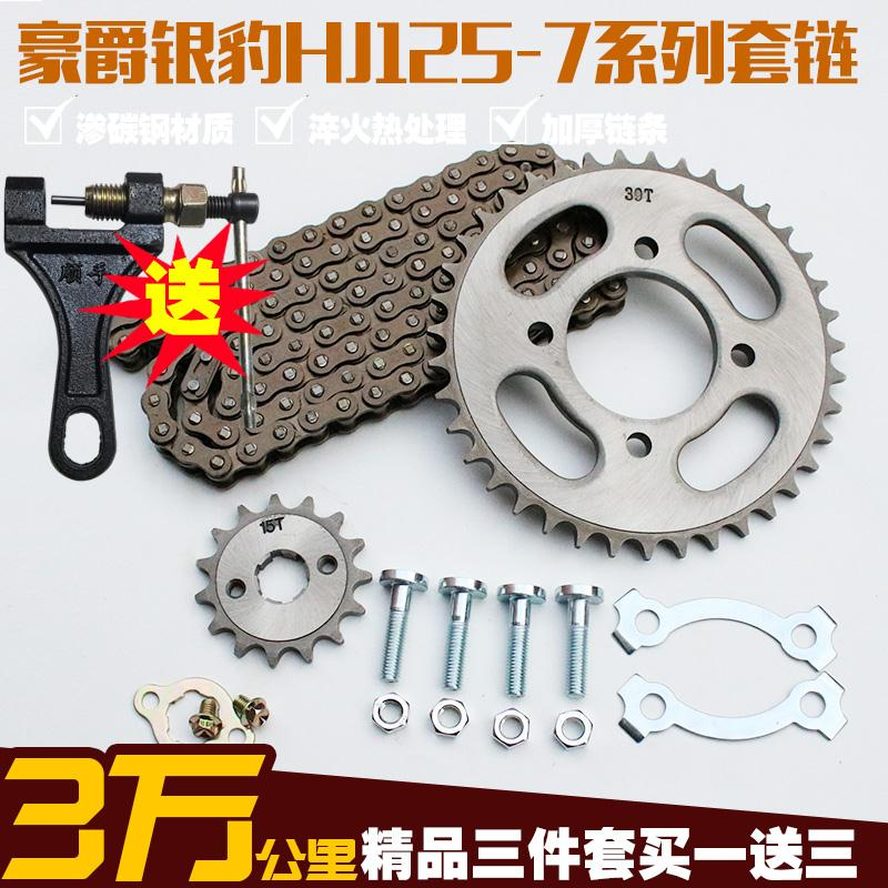 It is suitable for Haojue Yinbao hj125-7d motorcycle chain disk set, big gear tooth plate, speed-up sprocket sleeve chain