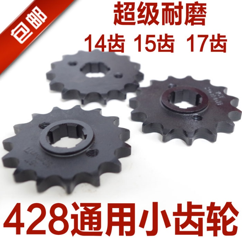 Package post refitting motorcycle small sprocket, small gear, fuel saving and speed increasing 15 teeth 16 teeth small flying small chain wheel flywheel accessories