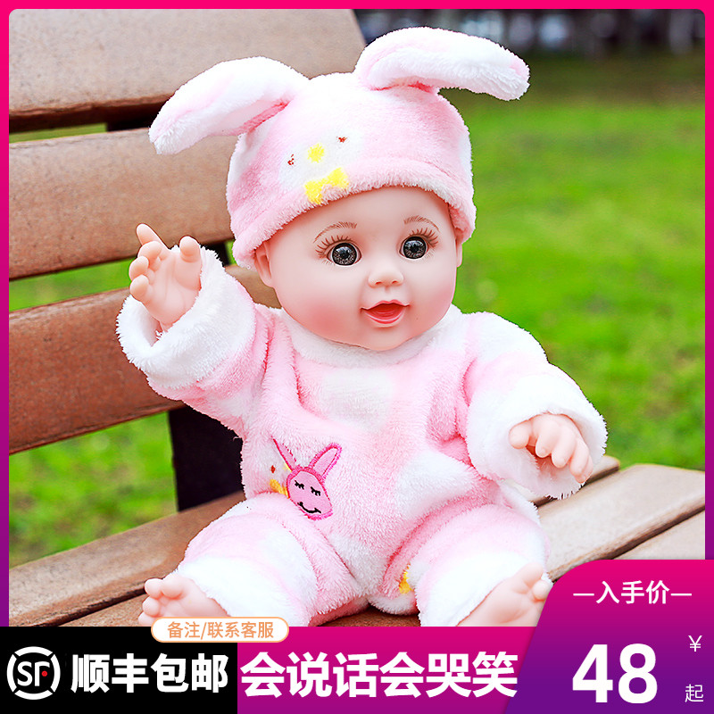 Doll Girls Simulate Baby Toys Fully Soft Silica Gel to Placate Lifelike Sleeping Talking Dummy Dolls
