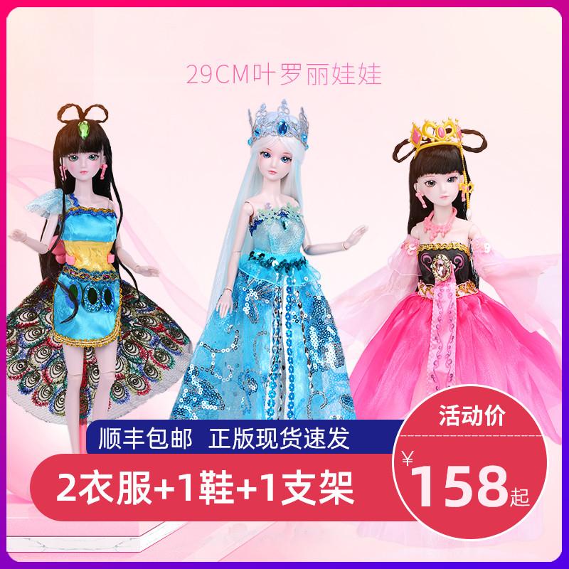 叶罗丽娃娃正品低价冰公主女孩玩具五折促销