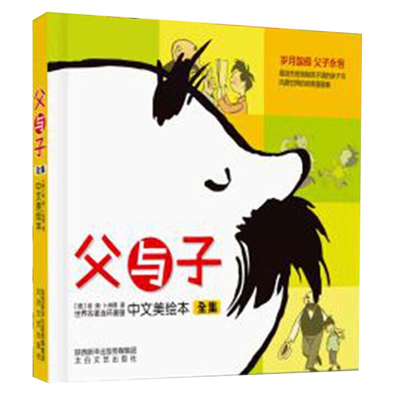 父与子全集正版中文美绘版 200个故事完整版 二年级小学生必读课外书 三四五六年级儿童阅读幽默漫画故事绘本书籍