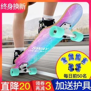 领3元券购买滑板车儿童四轮初学者男孩青少年划板成年成人6-12岁女专业4滑板