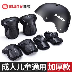 斯威膝盖轮滑护具滑板套装骑行儿童护膝成人平衡车防摔自行车头盔