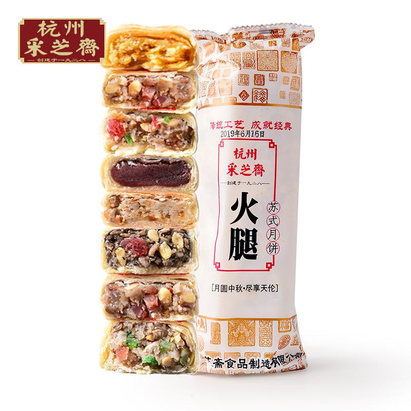 采芝斋火腿月饼酥皮多口味老式传统苏式云腿中秋月饼筒装团购礼品