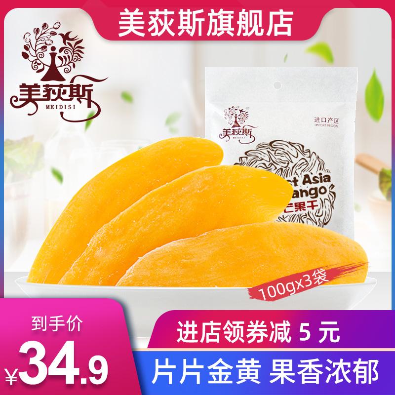 荻斯輸入マンゴー干し100 g*3袋の果物と干しマンゴーの砂糖漬け