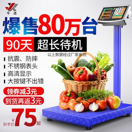 300kg电子秤商用小型100公斤电子称台秤计价称重150快递家磅秤200