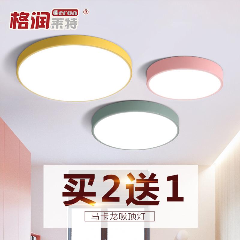超薄led吸頂燈馬卡龍彩色圓形客廳燈北歐簡約兒童房臥室走廊燈具