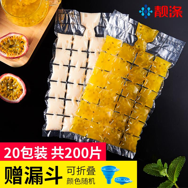 一次性百香果袋子食用冷冻小制冰袋(用10元券)