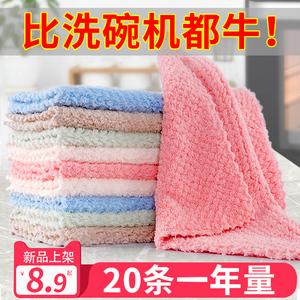 靓涤厨房抹布家用加厚吸水不易掉毛洗碗巾擦桌布家务清洁用品20条